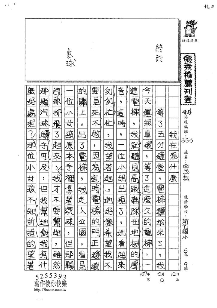 107W5302曾心耘 (1).jpg
