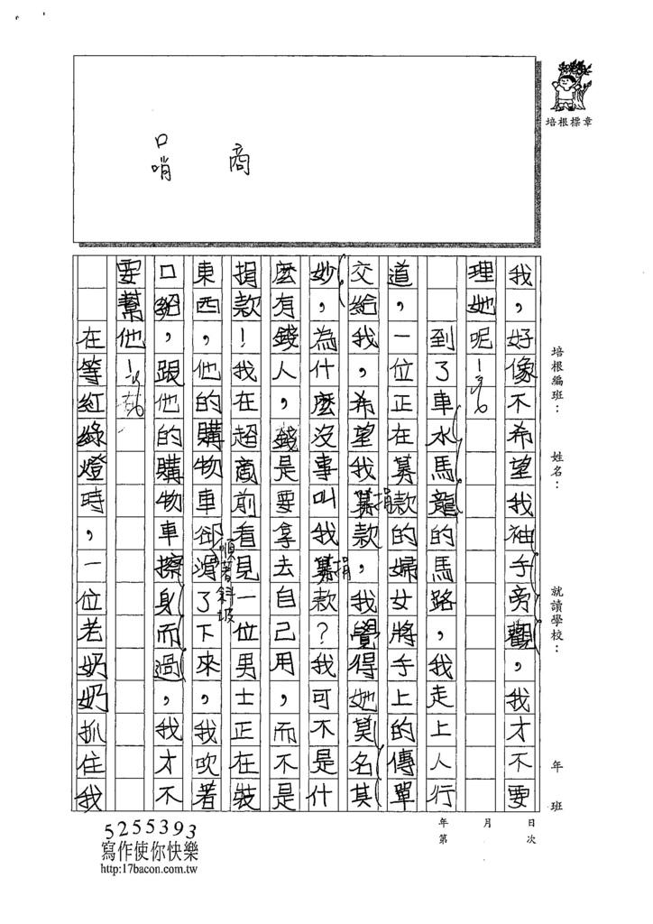 107W5302曾心耘 (2).jpg