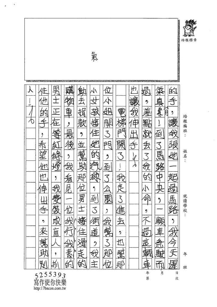 107W5302曾心耘 (3).jpg