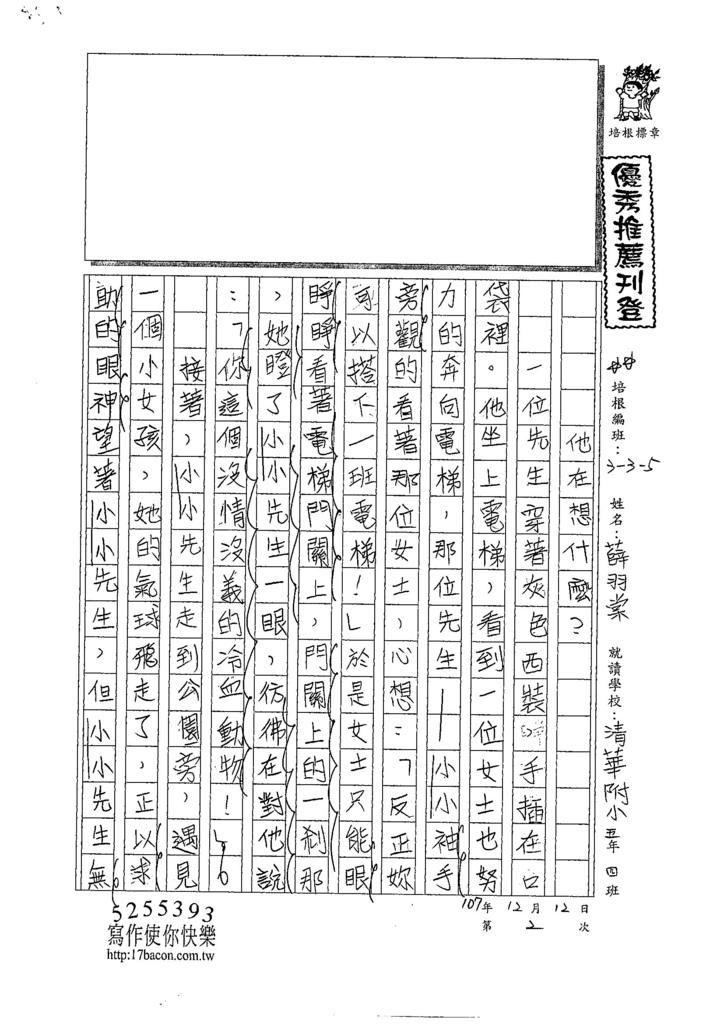 107W5302薛羽棠 (1).jpg