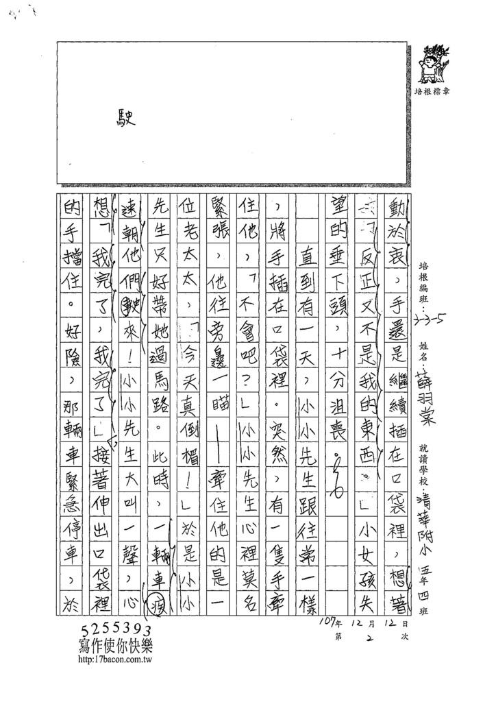 107W5302薛羽棠 (2).jpg