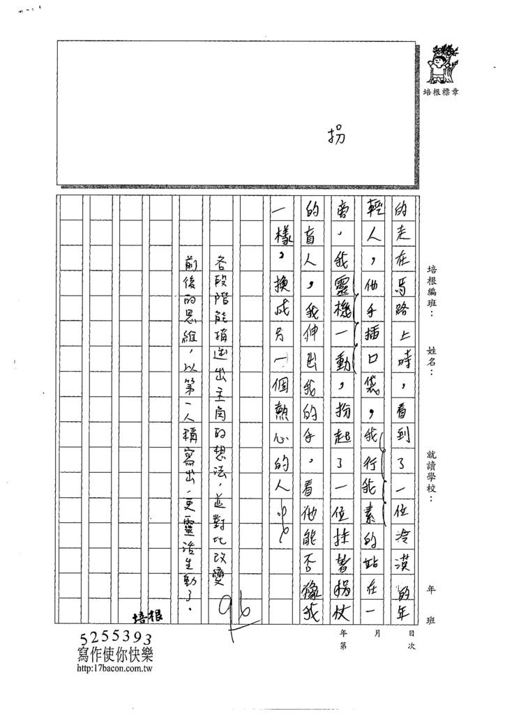 107W5302鍾瀚緯 (3).jpg