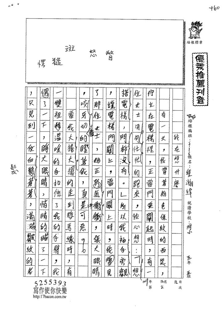 107W5302鍾瀚緯 (1).jpg