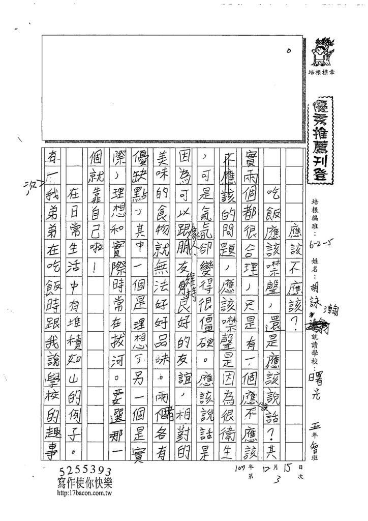 107W5303胡詠瀚 (1).jpg