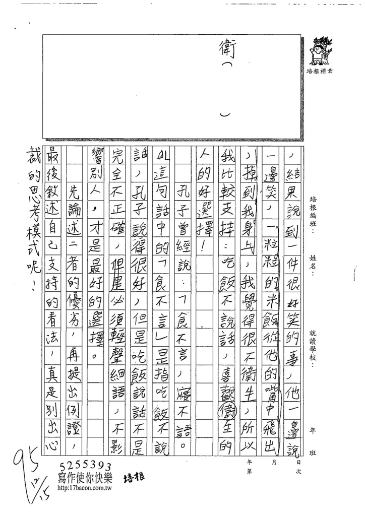 107W5303胡詠瀚 (2).jpg