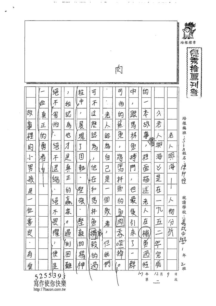 107WA302陳邦恆 (1).jpg