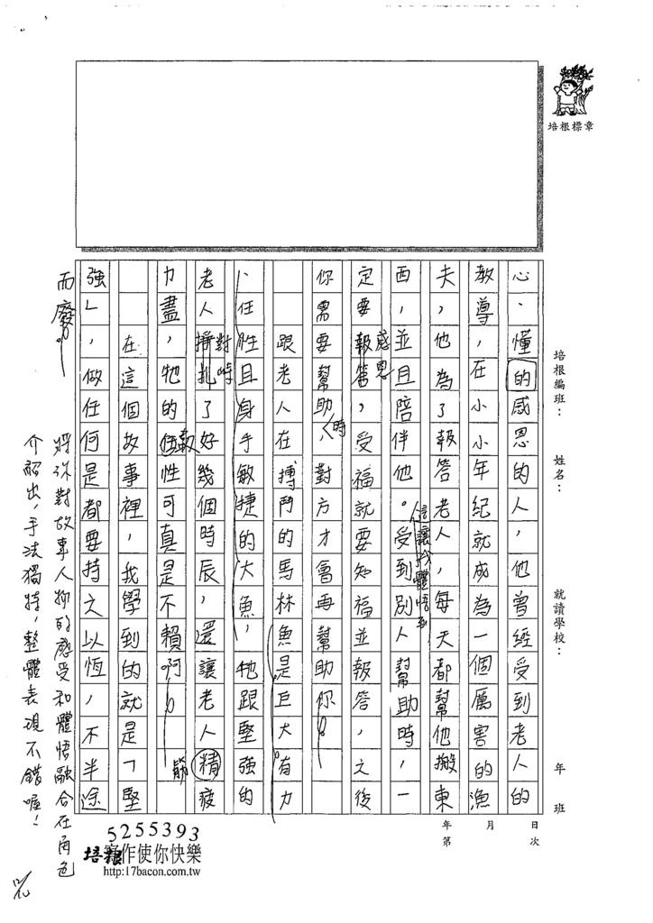 107WA302陳邦恆 (2).jpg