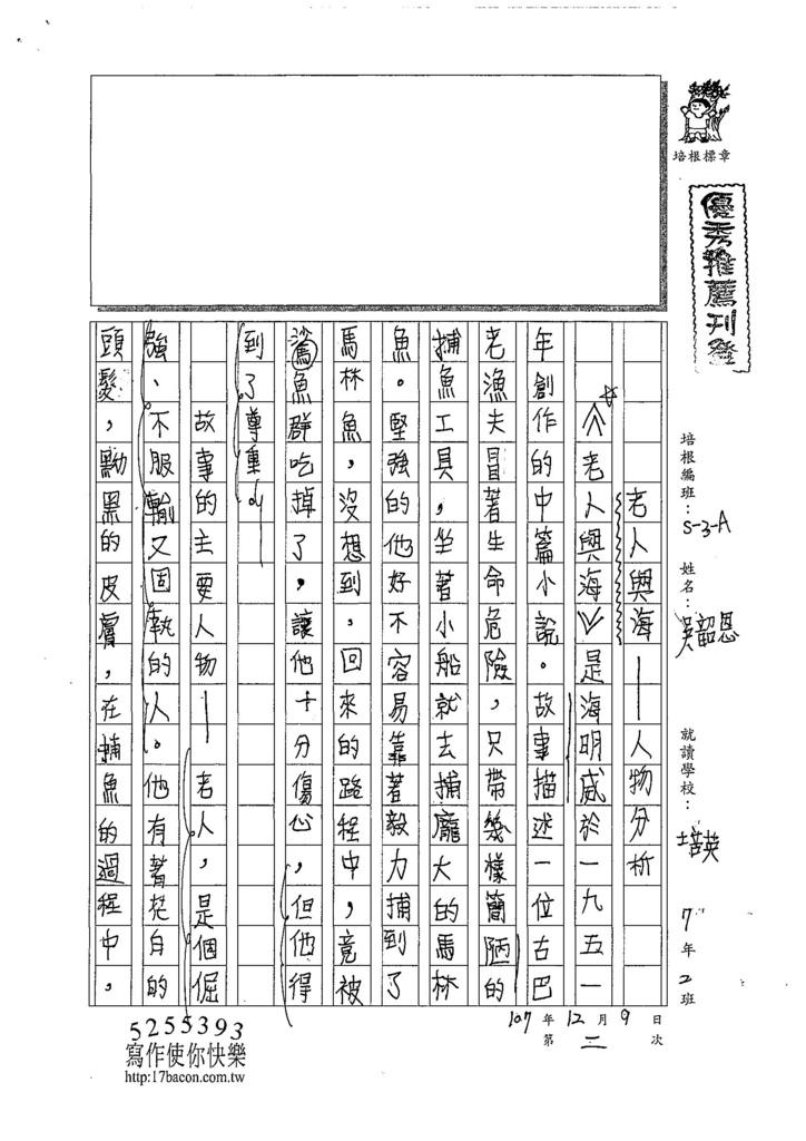 107WA302吳韶恩 (1).jpg