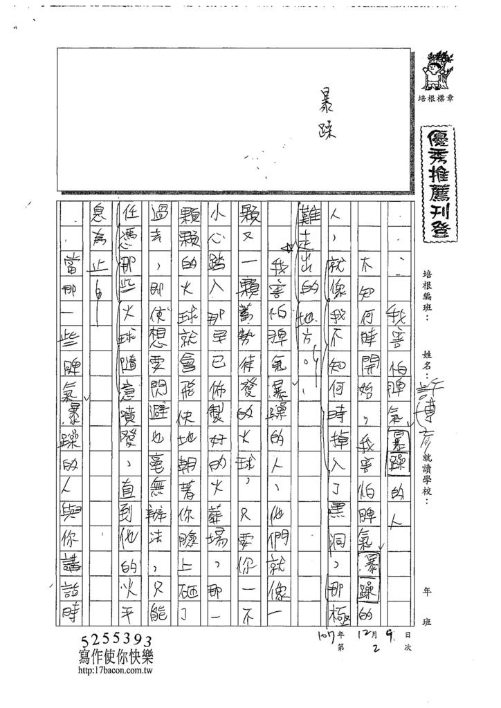 107WG302許博彥 (1).jpg