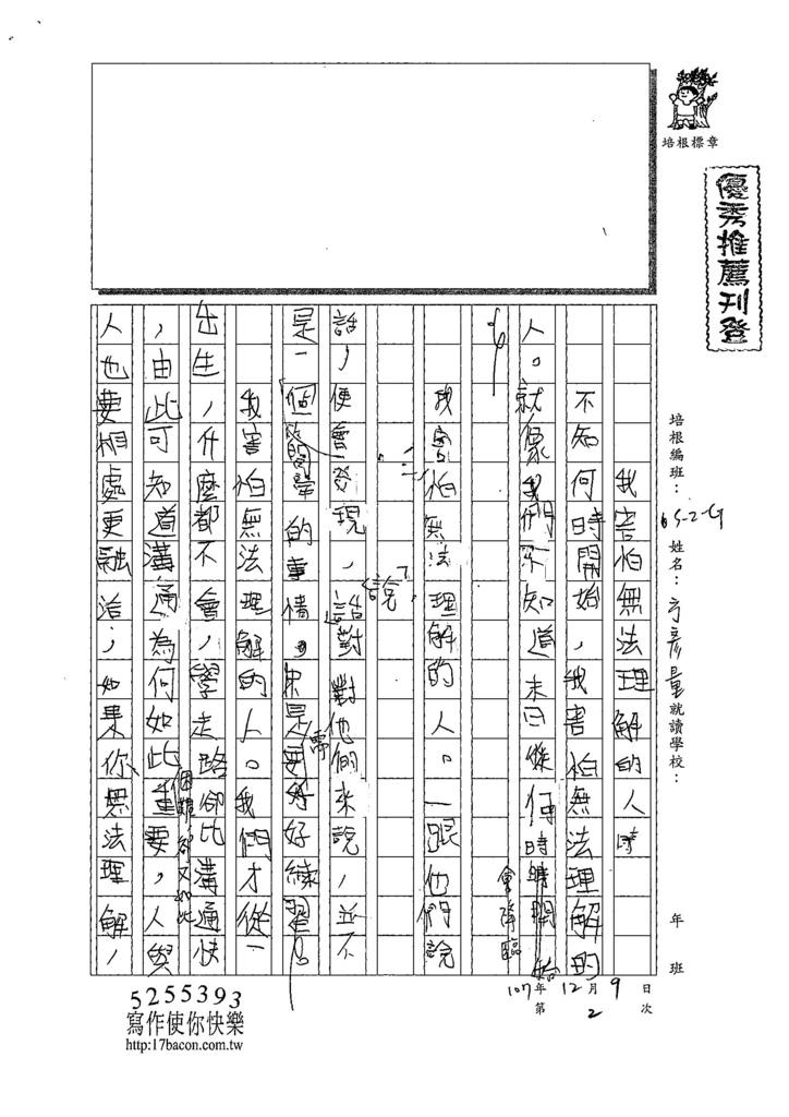 107WG302方彥量 (1).jpg