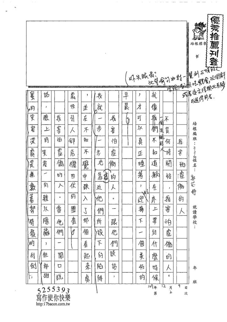 107WG302郭芯妤 (1).jpg