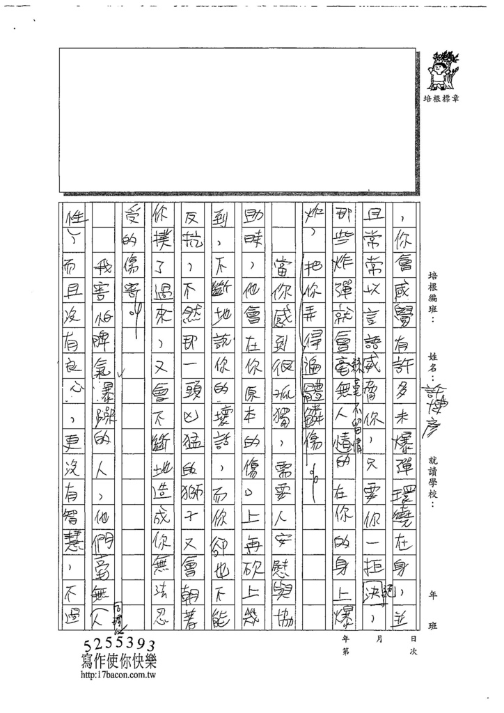 107WG302許博彥 (2).jpg
