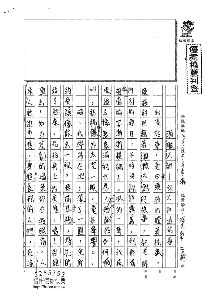107WG303方彥琳 (1).jpg