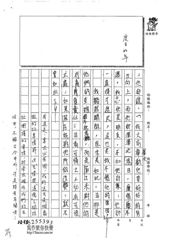 107WG303方彥琳 (3).jpg