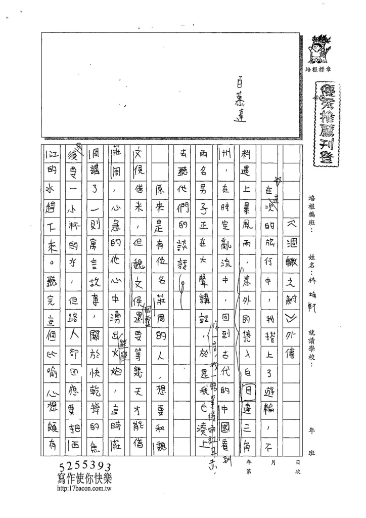 107WG303林靖軒 (1).jpg