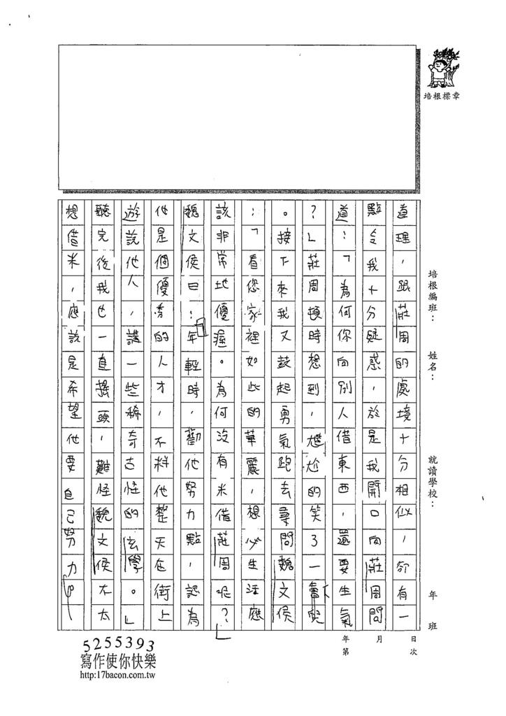 107WG303林靖軒 (2).jpg