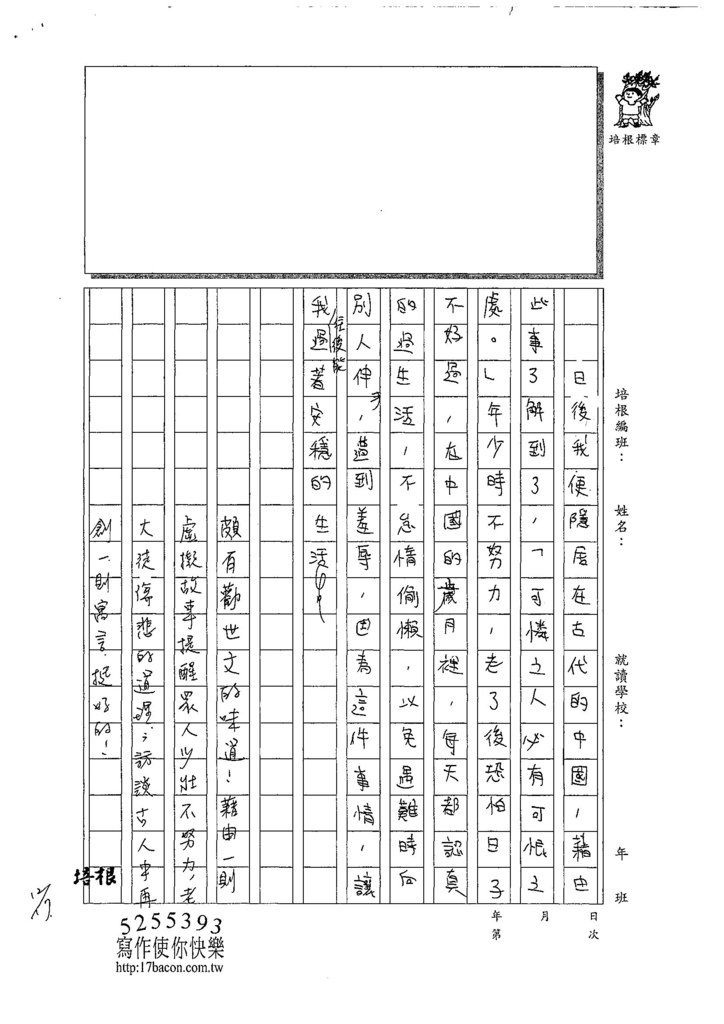 107WG303林靖軒 (3).jpg