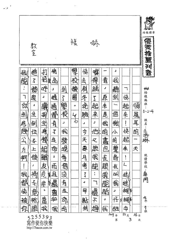107W4303王洛琳 (1).jpg