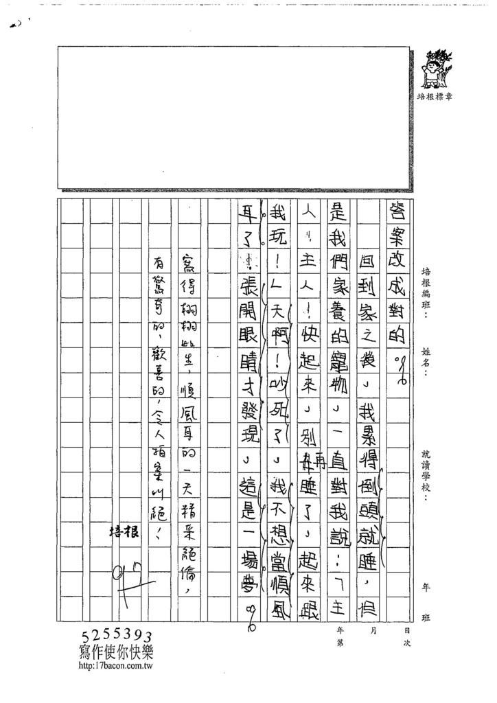 107W4303王洛琳 (3).jpg