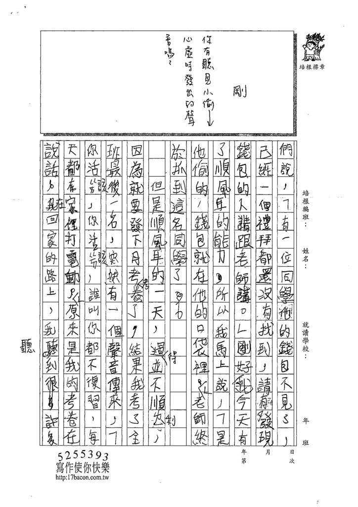107W4303黃奕硯 (2).jpg