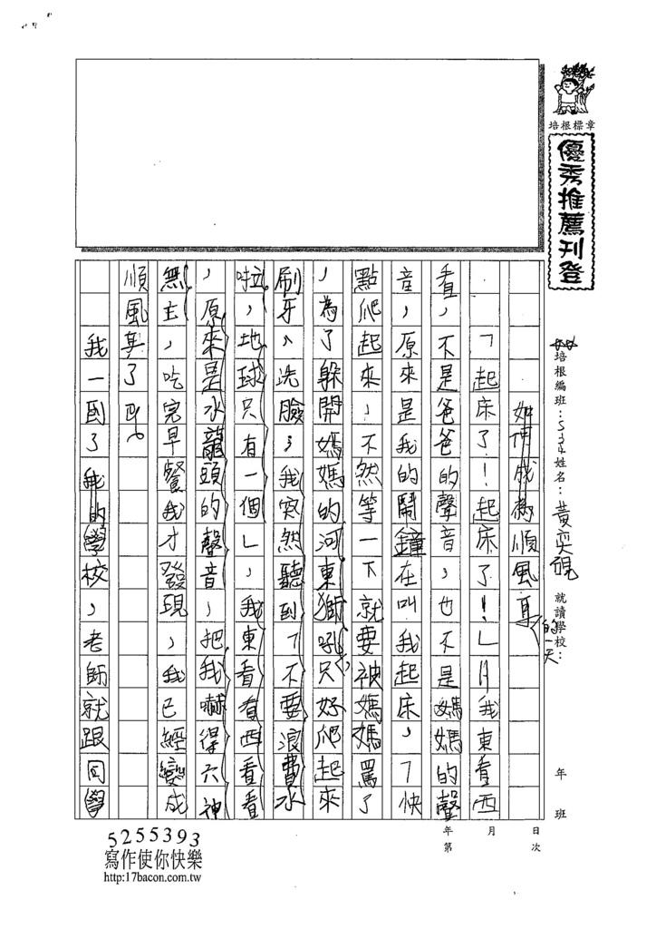 107W4303黃奕硯 (1).jpg