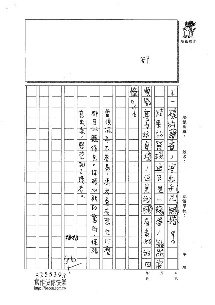 107W4303黃奕硯 (3).jpg