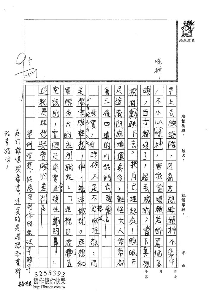 107W5303林子筠 (3).jpg