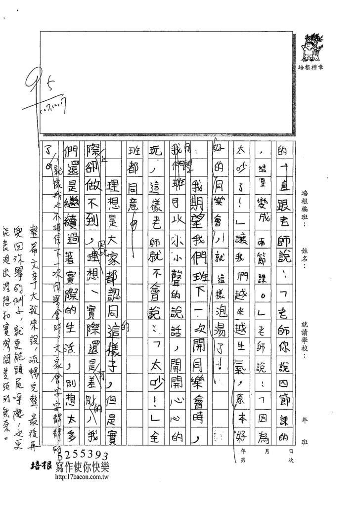 107W5303林尚霆 (2).jpg