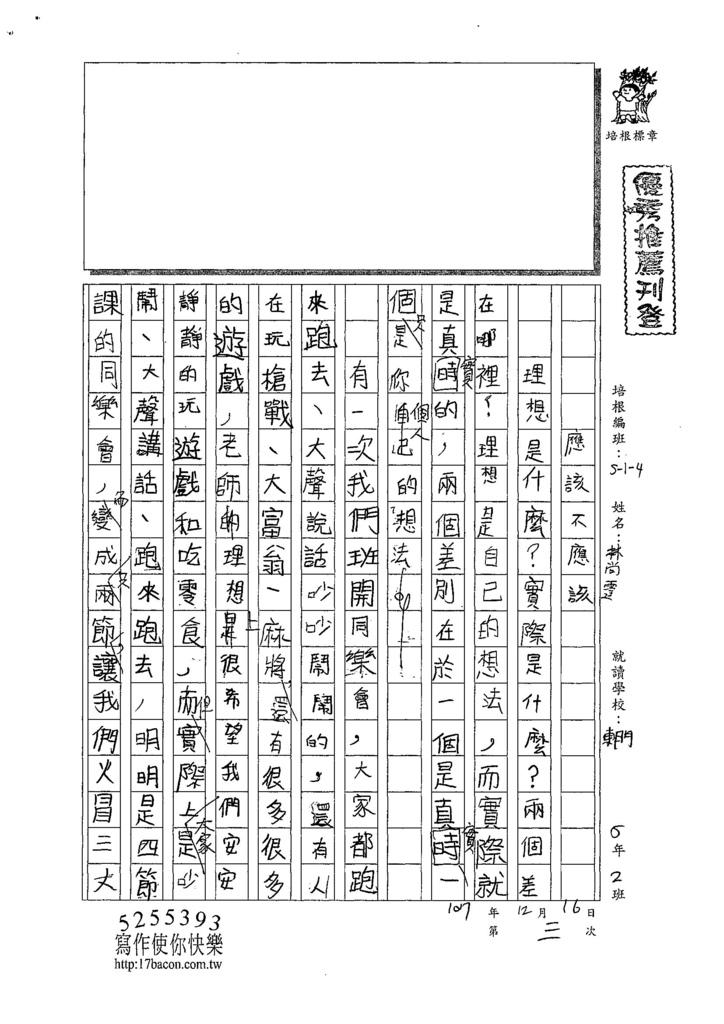 107W5303林尚霆 (1).jpg