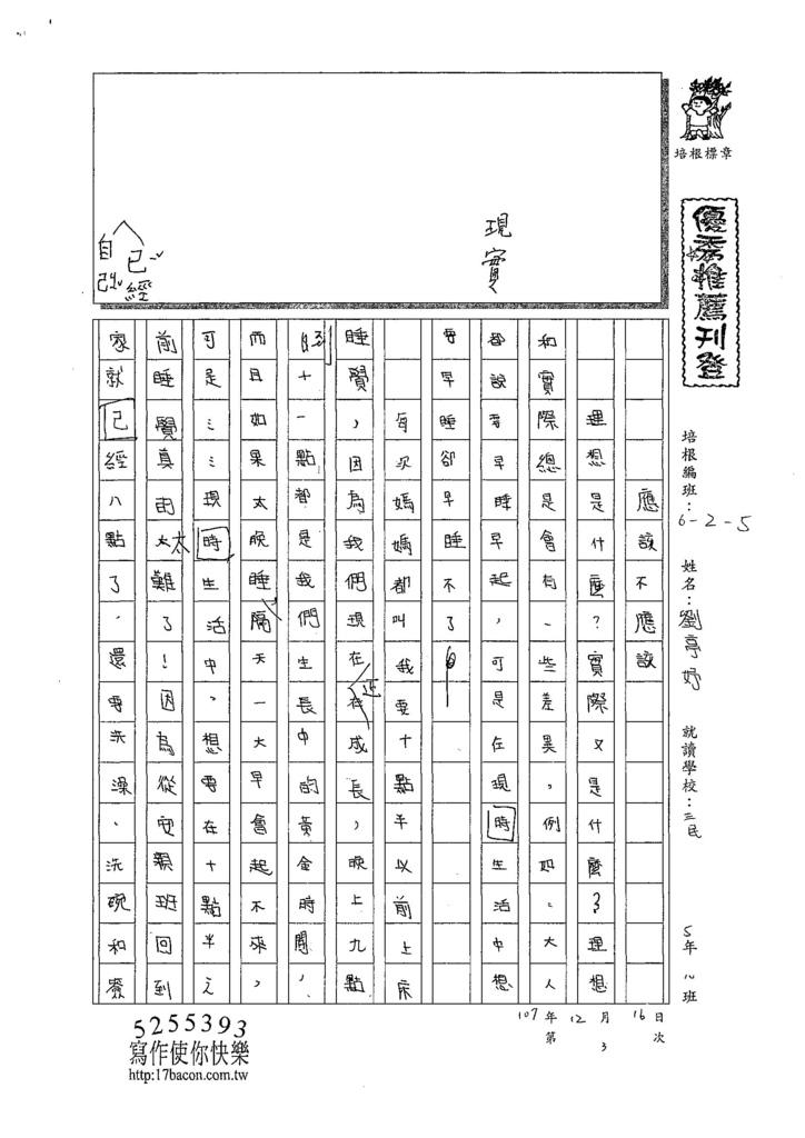 107W5303劉亭妤 (1).jpg