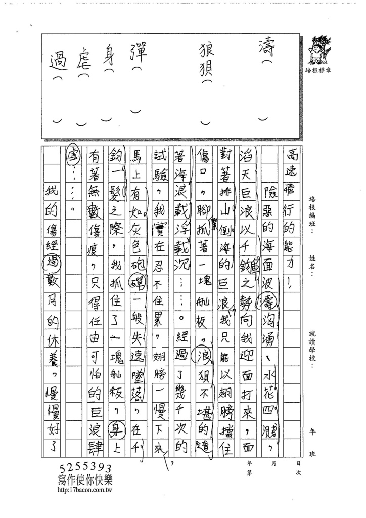 107W6303王定康 (2).jpg