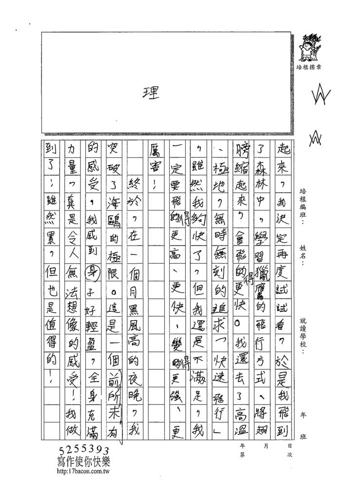 107W6303王定康 (3).jpg