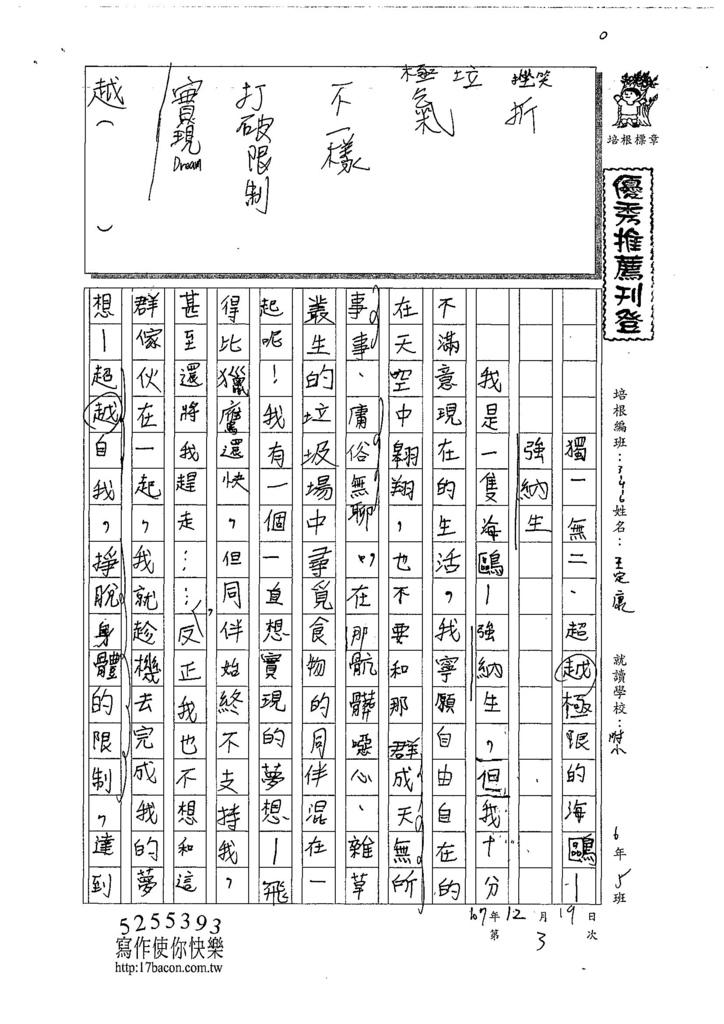 107W6303王定康 (1).jpg