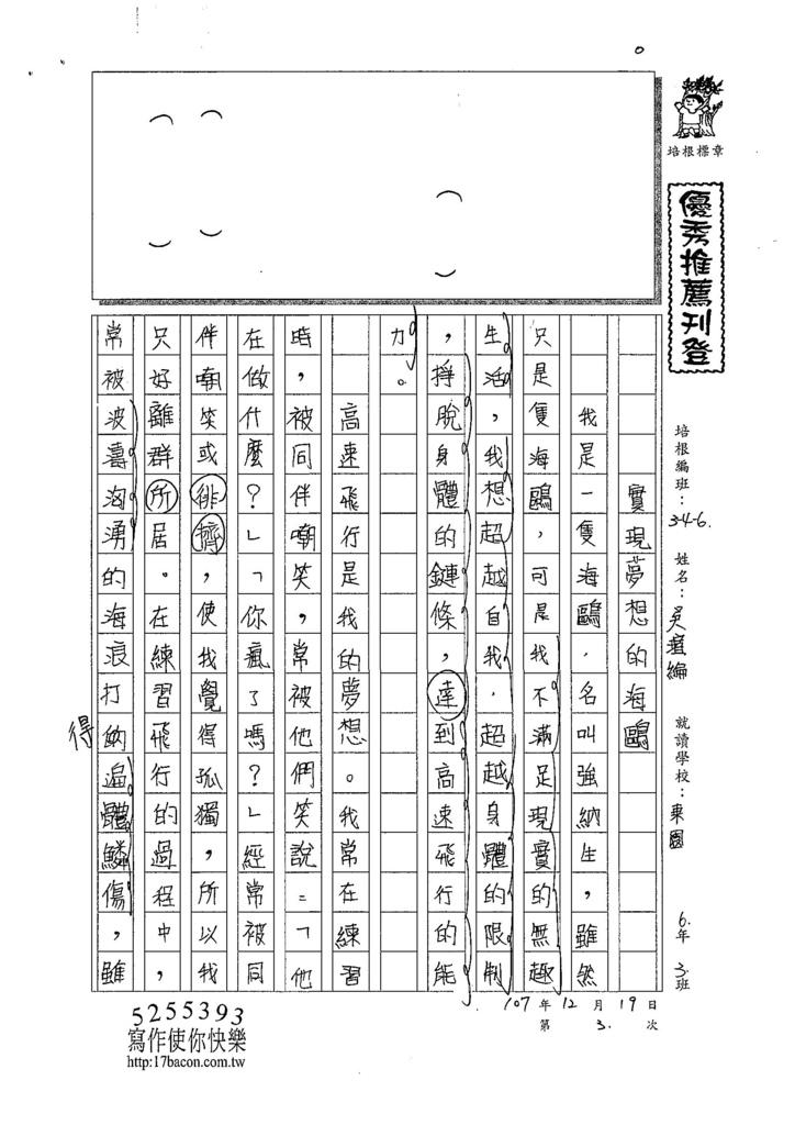 107W6303吳瑄綸 (1).jpg