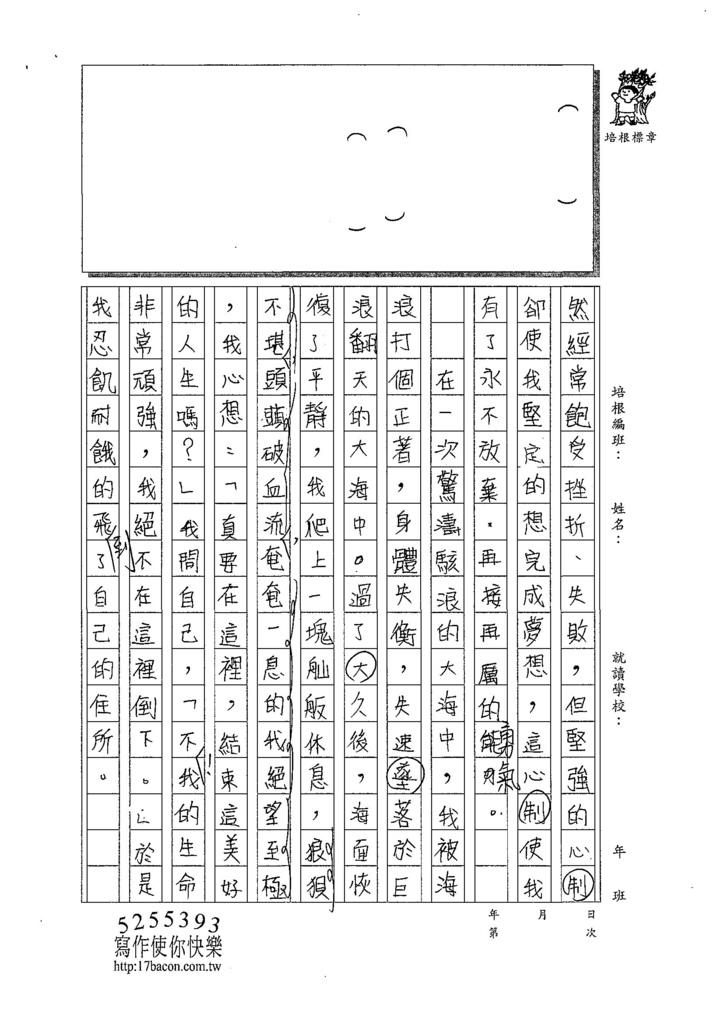 107W6303吳瑄綸 (2).jpg