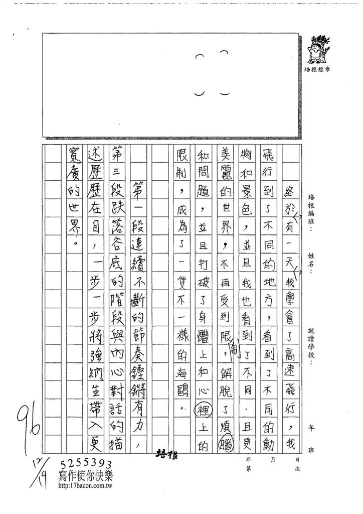 107W6303吳瑄綸 (3).jpg