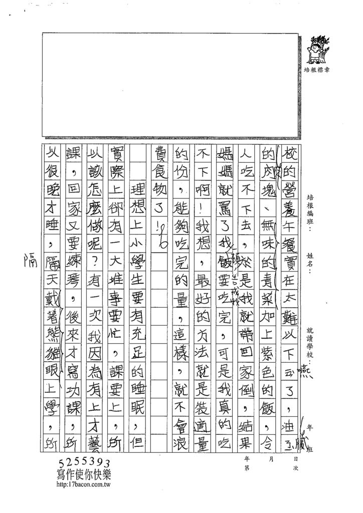 107W5303曾心耘 (3).jpg