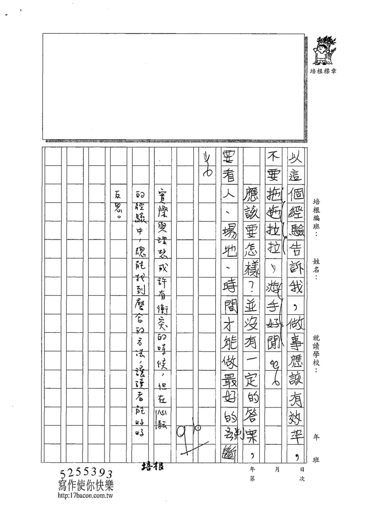 107W5303曾心耘 (4).jpg