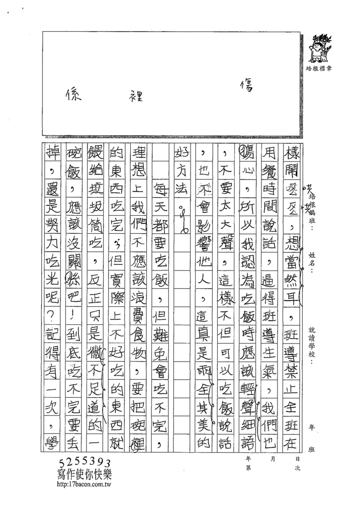 107W5303曾心耘 (2).jpg