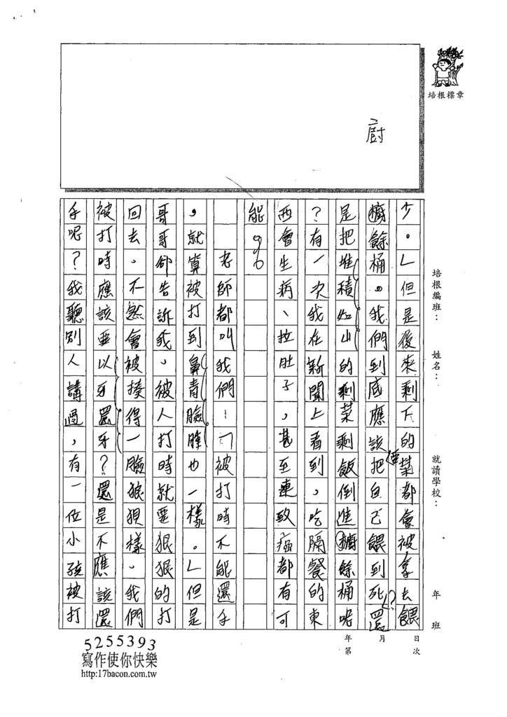 107W5303鍾瀚緯 (2).jpg