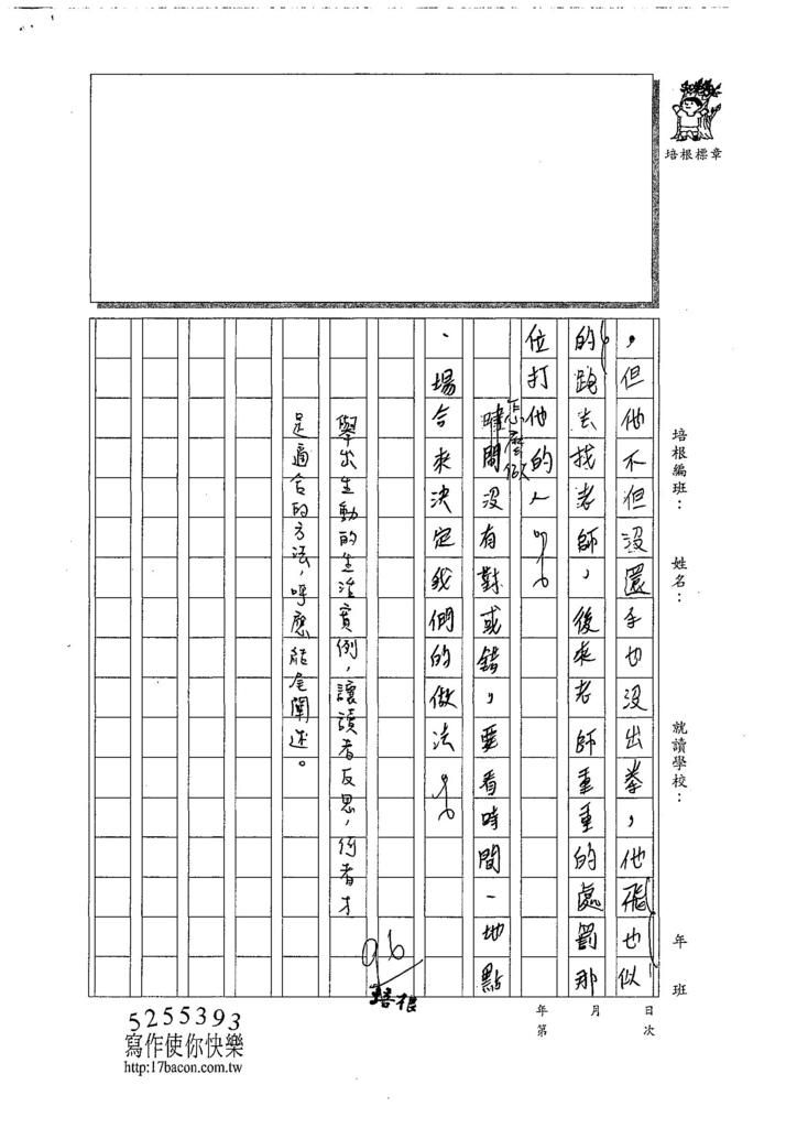 107W5303鍾瀚緯 (3).jpg