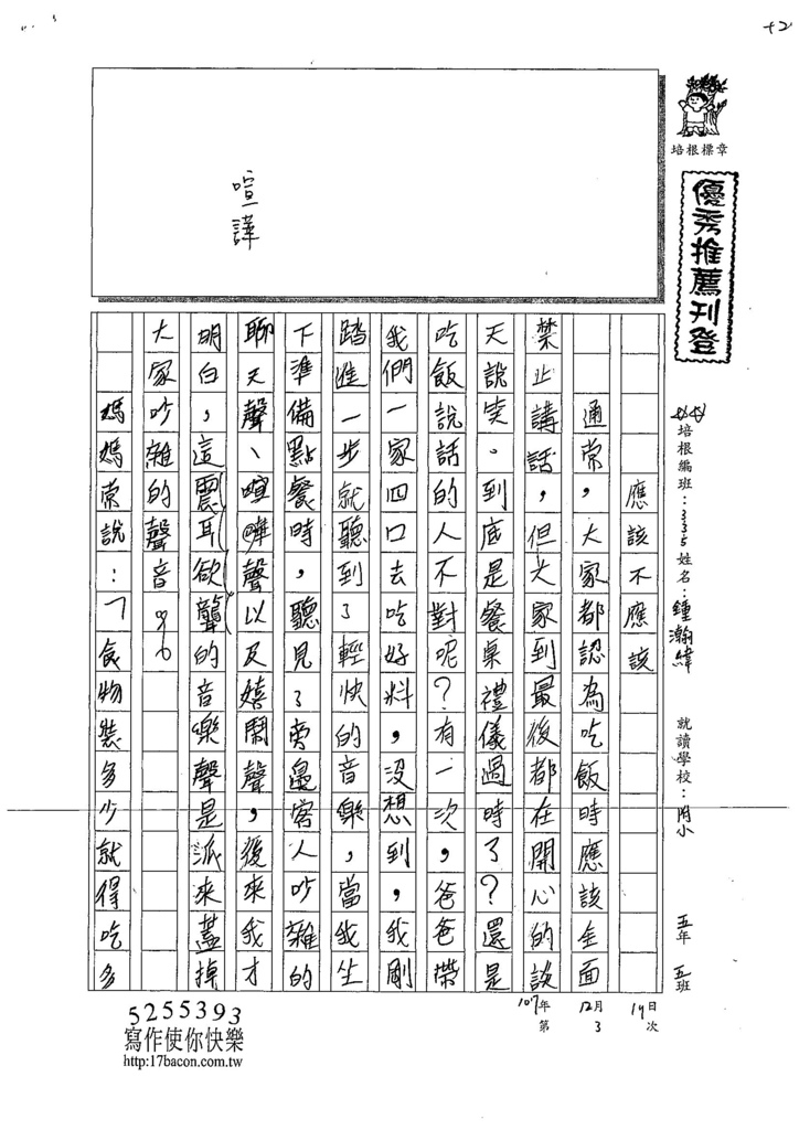 107W5303鍾瀚緯 (1).jpg