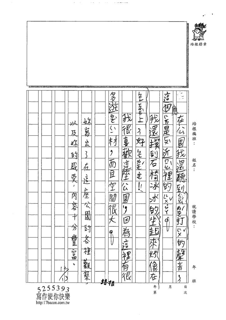 107W3302陳立瑾 (2).jpg
