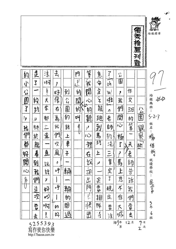 107W3302楊侑哲 (1).jpg