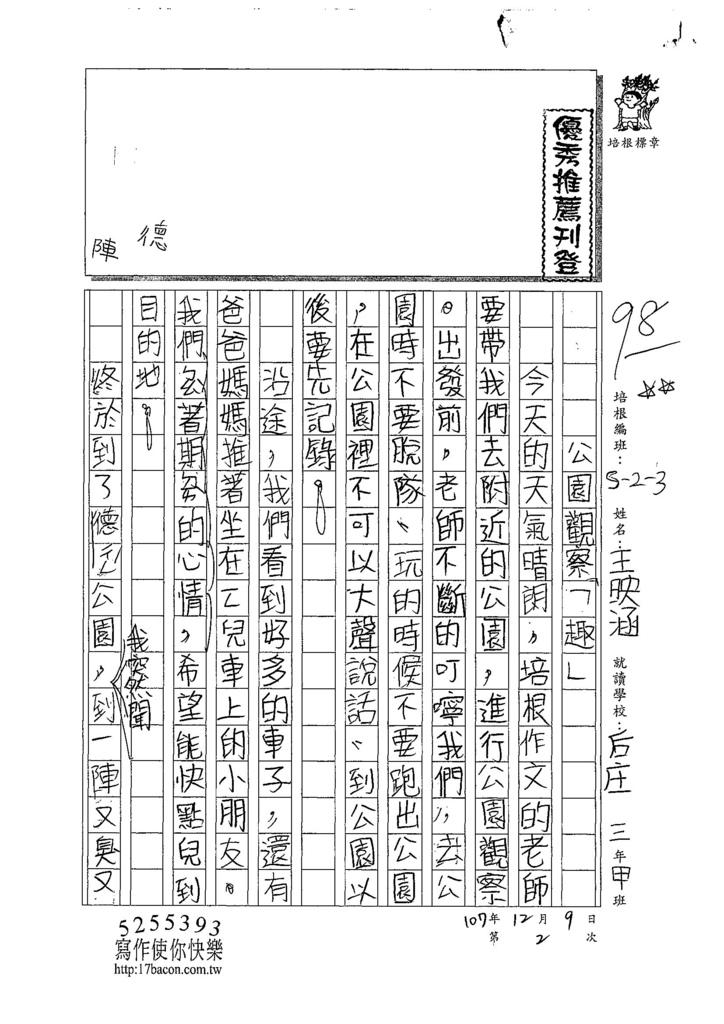 107W3302王映涵 (1).jpg