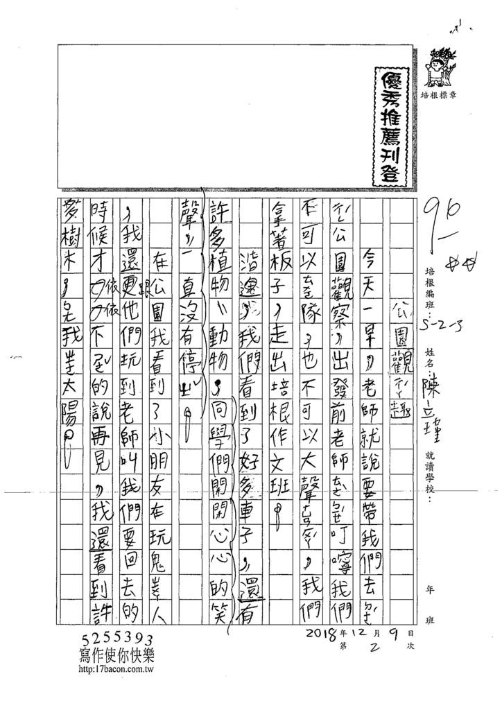 107W3302陳立瑾 (1).jpg