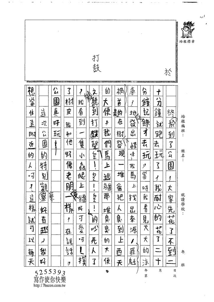 107W3302楊侑哲 (2).jpg