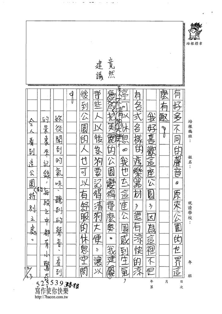 107W3302王映涵 (3).jpg