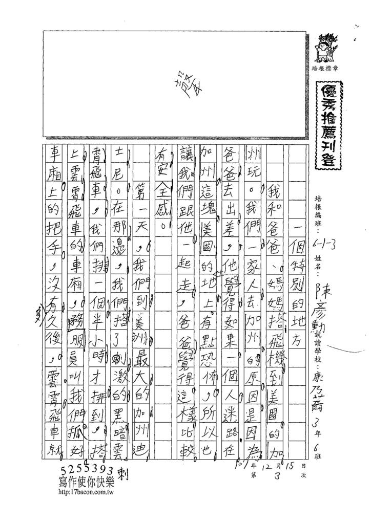 107W3303陳彥勳 (1).jpg