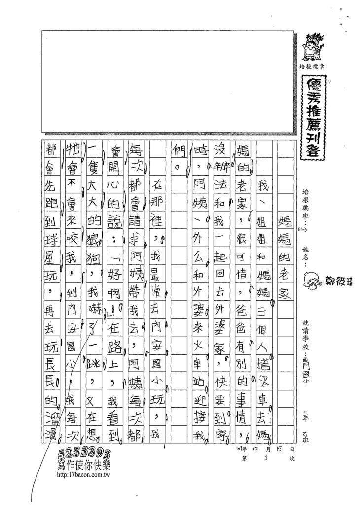 107W3303鄭筱瑾 (1).jpg
